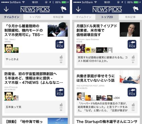 NewsPicks.jpg