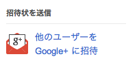 invite_google_plus.png